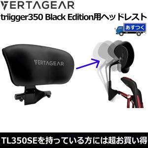 ゲーミングチェア Vertagear Triigger Line 350 専用ヘッドレスト VG-TL350SE用ヘッドレスト ベルタギアの画像
