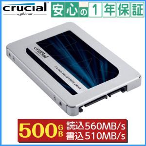 Crucial クルーシャルSSD 500GB 2.5インチ CT500MX500SSD1 7mm SATA3 内蔵SSD 1年保証 read560m write510m|try3