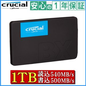 Crucial BX500 クルーシャルSSD 1TB 2.5インチ CT1000BX500SSD1 7mm SATA3 内蔵SSD 1年保証 Read540m Write500m 1000GB|try3