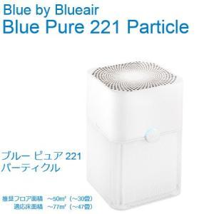 ブルーエアー Blueair Pure 221 Partic...