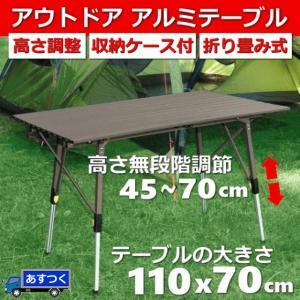 高さ調整可能 ティンバーリッジ アウトドア コンパクト テーブル TIMBER RIDGE 4人用 ...