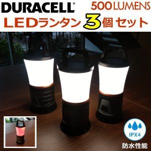 デュラセル LEDランタン 3コセット 懐中電灯 LED懐中電灯 DURACELL LEDランタン ...