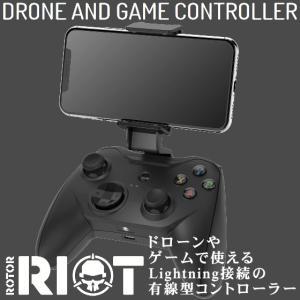 Rotor RIOT ローター ライオット iOS 用ゲームコントローラー RR1850 ブラック 有線コントローラー ライトニング接続 iOS 7より新しいデバイス|try3