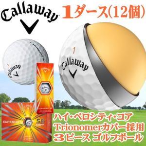 キャロウェイ ゴルフボール 1ダース 3ピース 公式球 SUPERHOT 55 SOFT ホワイト Callaway ソフト 飛距離 初速 フック スライスしずらい ゴルフボール 12個入り try3