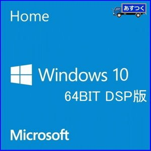 Microsoft Windows10 Home 64bit 日本語 DVD DSP版 各種セット販売 Windows10HOME 64BIT パーツとのセット販売 Windows10HOME64BIT