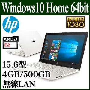 HP ノートパソコン 新品 本体 15-bw001AU Windows10 Home 64bit 15.6型 AMD 4GB 500GB DVD 無線LAN HDMI USB3.1 テンキー 15-bw000 2BD69PA-AAAB