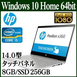 ノートパソコン hp 新品 Pavilion x360 14-cd0000 Windows10 Home 14.0型 Core i5 8GB SSD 256GB 14-cd0110TU ミネラルシルバー 2in1 タッチパネル 4SP69PA-AAAE|try3