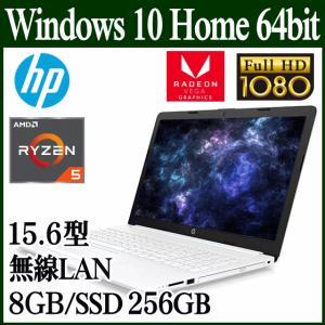 HP ノートパソコン 新品 SSD 15-db0000 シリーズ最上位モデル 15-db0161AU Windows10 Home 64bit 15.6型 AMD Ryzen 5 8GB 256GB SSD DVD Webカメラ 4PD07PA-AAAD|try3