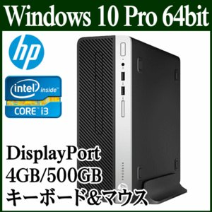 HP デスクトップ 新品 本体 ProDesk 400 G5 SF CT 2ZX70AV-ACYX Windows 10 Pro 64bit 第8世代 Core i3 4GB 500GB DVD DisplayPort 2ZX70AVACYX|try3