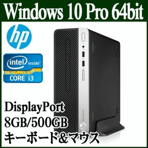 HP デスクトップ 新品 本体 ProDesk 400 G5 SF CT 2ZX70AV-ABKH Windows 10 Pro 64bit Core i3 8GB 500GB DVD Displayport 2ZX70AVABKH|try3