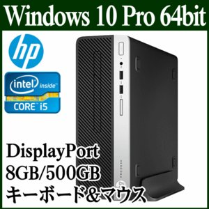 HP デスクトップ 新品 本体 ProDesk 400 G5 SF CT 2ZX70AV-ABAX Windows 10 Pro 64bit Core i5 8GB 500GB DVD Displayport 2ZX70AVABAX|try3