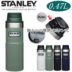 STANLEY スタンレー クラシック真空ワンハンドマグ2 0.47L グリーン 食洗機可 水筒 ア...
