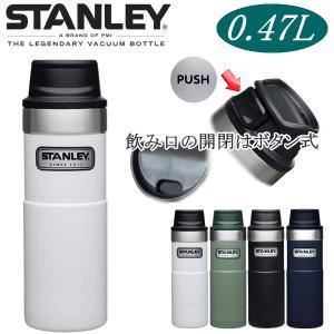 STANLEY スタンレー クラシック真空ワンハンドマグ2 0.47L ホワイト 食洗機可 水筒 ア...
