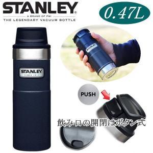 STANLEY スタンレー クラシック真空ワンハンドマグ2 0.47L ネイビー 食洗機可 水筒 ア...