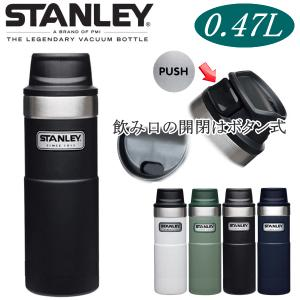 STANLEY スタンレー クラシック真空ワンハンドマグ2 0.47L ブラック 食洗機可 水筒 ア...