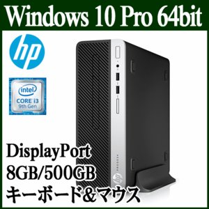 HP デスクトップ 新品 本体 ProDesk 400 6EF24AV-ABIT Windows 10 Pro 64bit Core i3 8GB 500GB DVD Displayport 6EF24AVABIT|try3