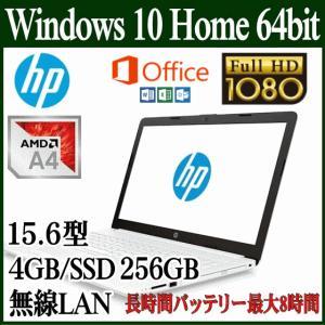 Office搭載 高速SSD搭載 HP ノートパソコン 新品 15-db0000 AMD A4-9125 Win10 15.6型 4GB 256GBSSD DVD 7JN54PA-AAAH(P) 7JN54PA-AAAH|try3