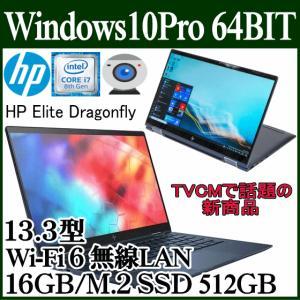 HP Elite Dragonfly CT Notebook PC 7WK10AV-AKKK Windows10 Pro M.2 SSD 512GB 16GB 13.3型 i7-8565U Wi-Fi6 Bluetooth5 カメラ 7WK10AVAKKK|try3