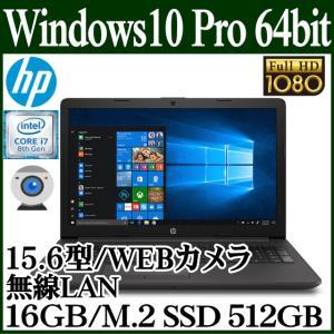 WEBカメラ SSD搭載 HP 5KX43AV-AHWR 250 G7/CT Windows 10 ...