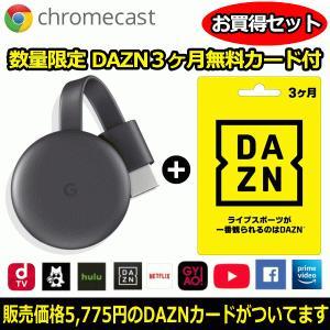 DAZN(ダゾーン)3か月無料視聴カードとクロームキャストのお買い得セット グーグル クロームキャス...