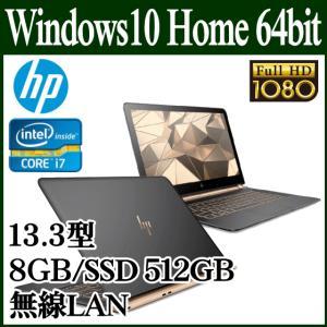 アウトレット品 HP Spectre 13 SSD搭載 Windows10 13.3型 フルHD IPSパネル Core i7 8GB SSD 512GB Office非搭載 Y4G21PA-AAAJ 13-ac000|try3