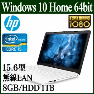 アウトレット品 ノートパソコン hp 15-da0000 Windows10 Home 15.6型 フルHD Core i5 8GB 大容量 HDD 1TB 15-da0093TU ピュアホワイト 4QM63PA-AAAD try3