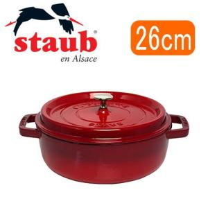 STAUB オシャレなフランス製鍋 国内正規品 ストウブ シャロー ラウンド ココット 26cm チェリー ホーロー 鍋 SHARROW ROUND|try3