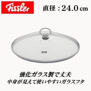 Fissler フィスラー ガラスフタ 24cm フライパン用ガラスフタ 強化ガラス製 ふた 37-118-242 24cm用 食器洗浄機対応 直径24.0cm 中身が見えて便利なガラスフタ try3