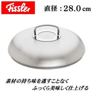 Fissler フィスラー プロコレクション フライパンカバー 28cm ふた 83-363-282 28cm用 NEWプロコレクション  食器洗浄機対応 直径28.0cm try3