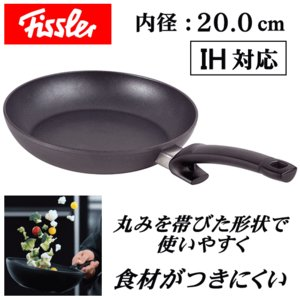 Fissler フィスラー フライパン アルックス 20cm 157-302-20-100 IH対応 ガス火対応 アルミニウム ドイツ製 保温性 軽量 食材がつきにくい try3