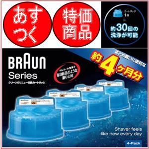 【売れてます!】 BRAUN CCR4CR ブラウン アルコール洗浄液 まとめ買いがお得!約4ヶ月分 クリーン&リニューシステム専用洗浄液カートリッジ 4個入 CCR4 CR