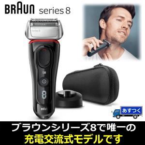 BRAUN ブラウン シェーバー シリーズ8 8320 3枚刃 Series8 水洗いOK 充電式 ...