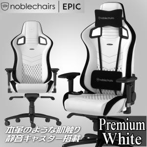 ゲーミングチェア noblechairs EPIC プレミアムホワイト アーキサイト NBL-PU-WHT-002 アームレスト 耐荷重120kg アルミニウム素材 送料無料