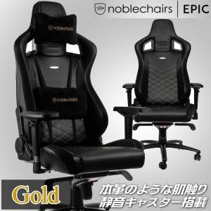 ゲーミングチェア noblechairs EPIC ゴールド アーキサイト NBL-PU-GOL-0...
