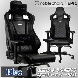 ゲーミングチェア noblechairs EPIC ブルー アーキサイト NBL-PU-BLU-00...