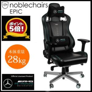 ゲーミングチェア noblechairs EPIC ブラック メルセデス 公式ライセンス取得 限定モ...