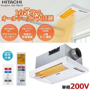 HITACHI HBK-2250ST 浴室乾燥暖房機...