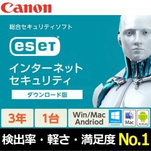 【あすつく】【新品】ESET パーソナルセキュリティ 3年1台版 ダウンロード版 CITS-ES07-082 イーセット ウイルスソフト Win/Mac/Android 対応