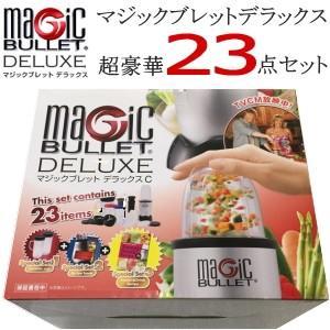 【あすつく】【新品】★マジックブレットデラックスC !マジックブレット 通常パッケージ タンブラーカップ 2個 レシピ本2冊