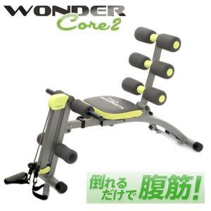 【正規品】 SHOP JAPAN ワンダーコア2 wonder core2 ダイエット 1台で16種類のトレーニング! 腹筋 背筋 上半身の引き締めが可能! 筋トレ 有酸素運動