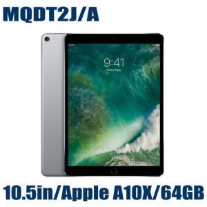 ■主な仕様■  【容量】64GB 【OS】iOS 11 【チップ】64ビットアーキテクチャ搭載A10...