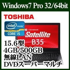 【あすつく】【新品】東芝 PB35READ4R7AD81 dynabook Satellite Windows7 PRO 32bit Core i5 メモリ4GB 500GB HDD 15.6型 USB3.0 無線LAN ノートパソコン