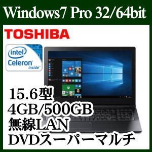 【あすつく】★東芝 PB45ANAD4RDAD81 Windows 7 PRO Windows 10 Pro Intel Celeron 標準4GB 500GB DVD 15.6型液晶ノートパソコン