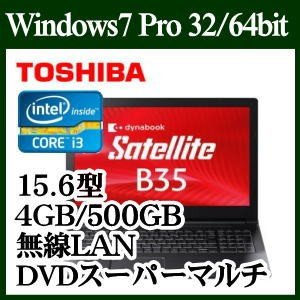 【あすつく】東芝 dynabook Satellite PB35RFAD2R7AD81 Windows 7 Core i3 4GB 500GB HDD  DVD 15.6型 無線LAN ノートパソコン