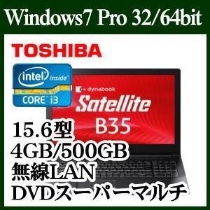 【今だけポイント2倍!】【あすつく】東芝 dynabook Satellite PB35RFAD2R7AD81 Windows 7 Core i3 4GB 500GB HDD  DVD 15.6型 無線LAN ノートパソコン