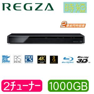東芝 DBR-W1007 ブルーレイ レコーダー 2チューナー 1TB 1000GB 時短機能 スマホで視聴 REGZAテレビと連携 TOSHIBA REGZA DBRW1007|try3
