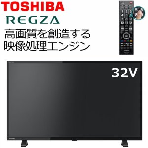 東芝 液晶テレビ 32型 新品 レグザ 32S22 液晶TV REGZA 裏番組録画 ゲームダイレクト レグザエンジンファイン LEDバックライト 2チューナー REGZA32S22の画像