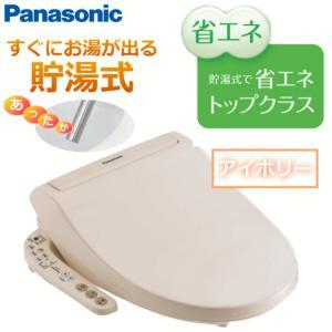 3月2日出荷予定 Panasonic パナソニック 温水洗浄便座 CH931SPF パステルアイボリ...