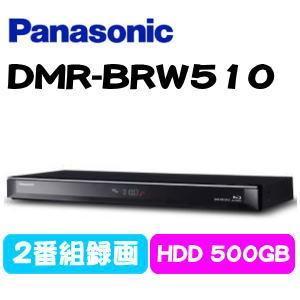 PANASONIC パナソニック  DMR-BRW510 DIGA ディーガ   ブルーレイディスクレコーダー HDD容量 500GB 2チューナー