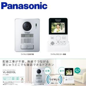 【新品】Panasonic VL-SGD10L ワイヤレステレビドアホン ドアホン 録画機能付き 2.7型モニター カラーテレビドアホン 電池式 パナソニック ドアホン